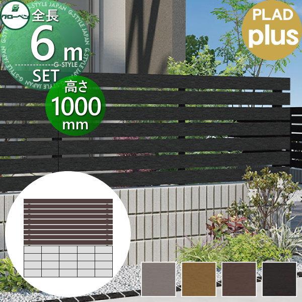グローベン 目隠しフェンス 樹脂 アルミ DIY プラドプラス 長さW6000mm×高さH1045mm(9段) 板隙間10mm 組立て部材セット アルミ入り合成木材