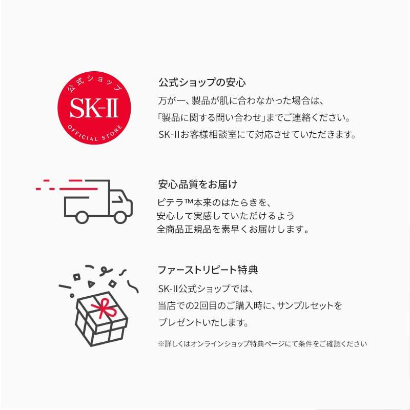 ピテラオーラキット/ピテラパワーキット SK-2/SK-II(エスケーツー)正規品送料無料SK-2美白フェイシャルトリートメントエッセンスセットトライアルセットスキンケア化粧水化粧品女性skii誕生日プレゼント乳液スキンケアセットギフト妻トライアル