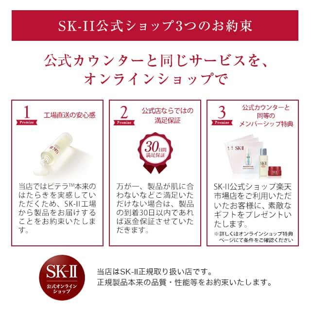 SK2/SK-II(エスケーツー)ピテラファーストエクスペリエンスキット|正規品送料無料SK-2ピテラマックスファクター化粧水化粧品コスメスキンケアフェイシャルトリートメントエッセンスセットマスクフェイシャルトリートメントギフト妻公式