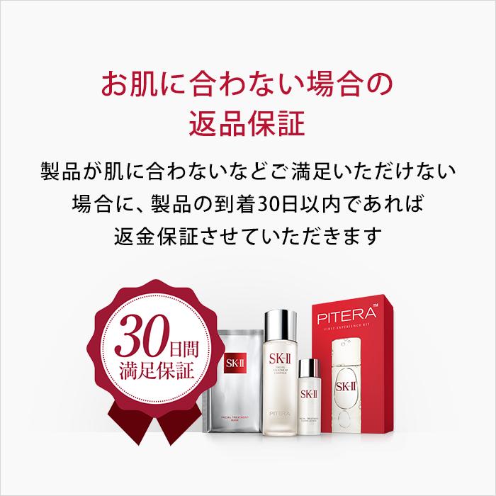 SK2/SK-II(エスケーツー)|30日保証