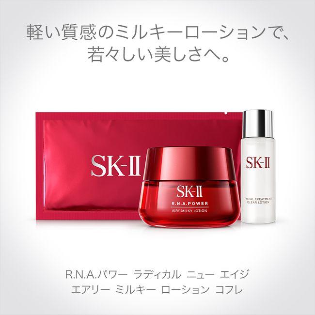 SK-2/SK-II(エスケーツー)R.N.A.パワーエアリーミルキーローションラディカルニューエイジコフレ|正規品送料無料sk2化粧品コスメ乳液液スキンケアパワーラディカルニューエイジ女性セットギフト公式ピテラRNAskii誕生日プレゼントコスメセット