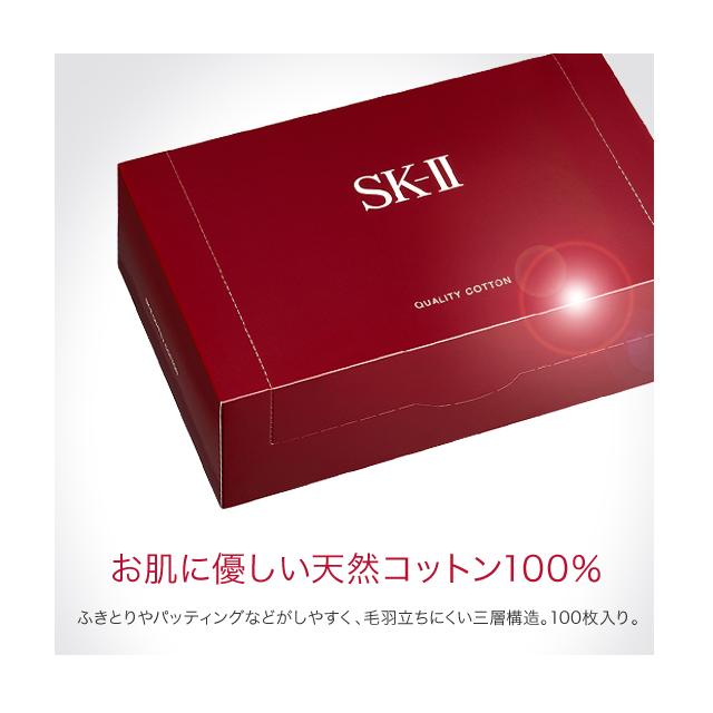 SK-2/SK-II(エスケーツー)クオリティーコットン100枚セット 正規品sk2ピテラマックスファクタースキンケア化粧水skii公式拭き取りふき取りメイク落とし天然肌に優しいふきとりコットンパッティングエスケーツーコスメセットコスメピーリング
