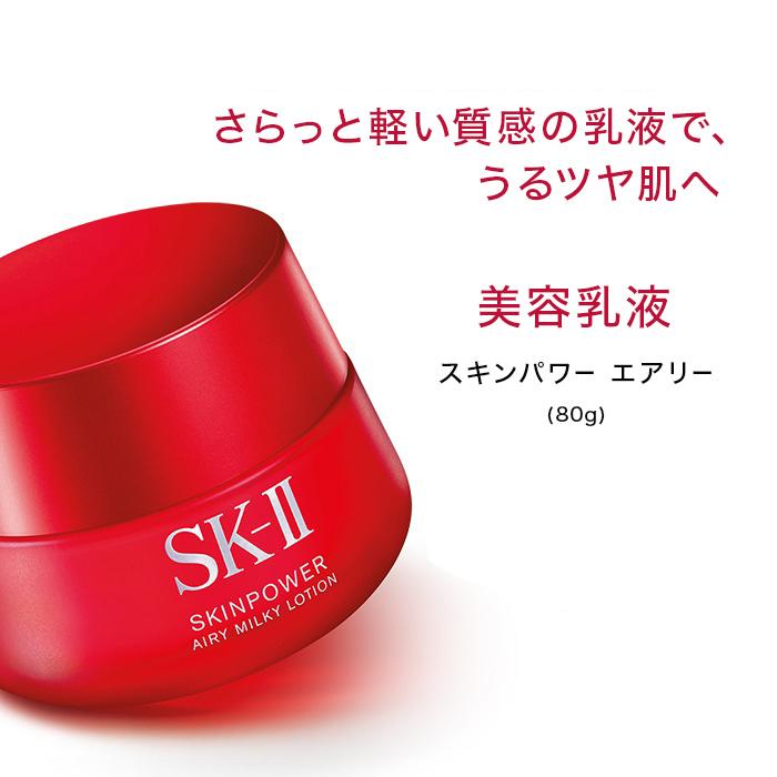 SK-2/SK-II(エスケーツー)スキンパワーエアリーコフレ|