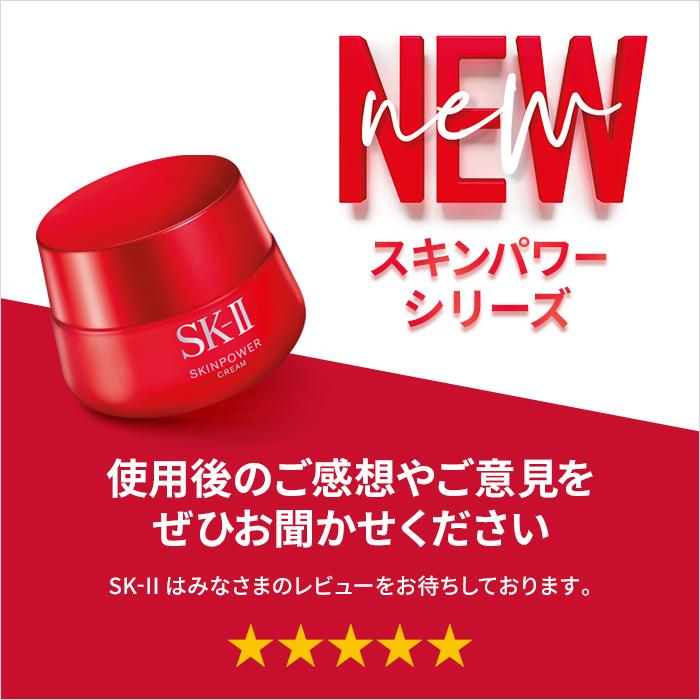 SK-2/SK-II(エスケーツー)スキンパワーエアリートライアルキット|