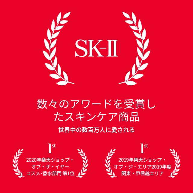 SK-2/SK-II(エスケーツー)スキンパワーエアリートライアルキット 