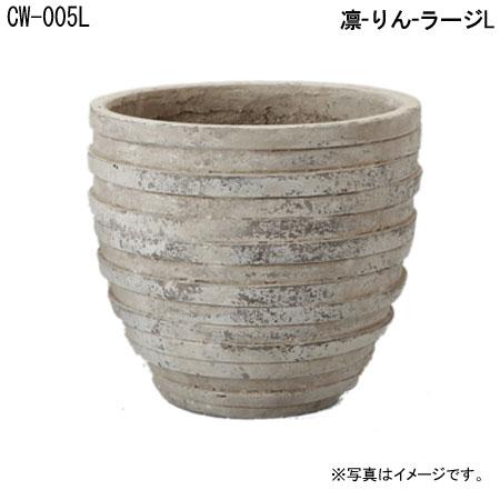 凛-りん-ラージL CW-005L