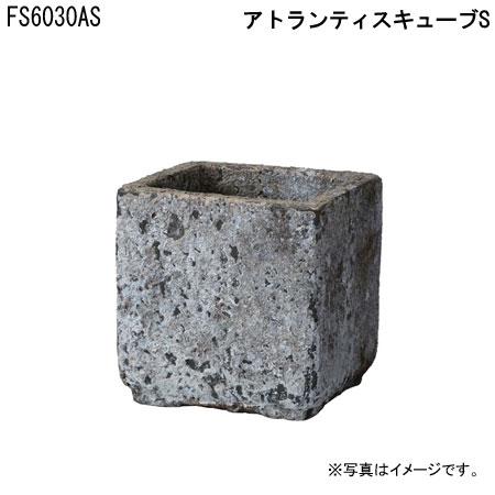 アトランティスキューブS  FS6030AS