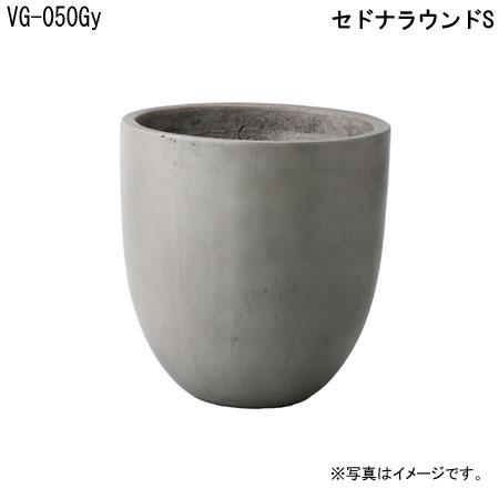 セドナラウンドS  VG-050Gy