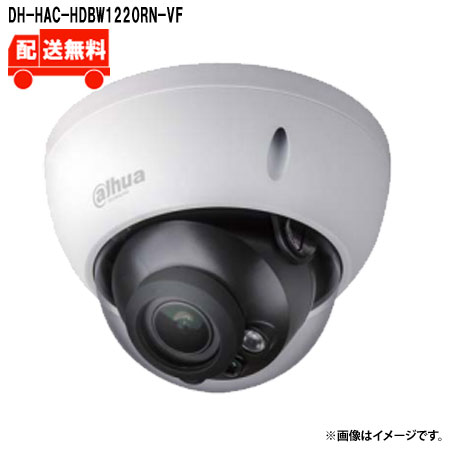 [送料無料]Dahua 2M 耐衝撃IR防水ドーム型カメラ DH-HAC-HDBW1220RN-VF