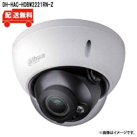 送料無料 Dahua 2M 耐衝撃IR防水ドーム型カメラ DH-HAC-HDBW2221RN-Z 特売限定 お支払い方法について 年末年始のご挨拶 お年始 海外 ブランド セット