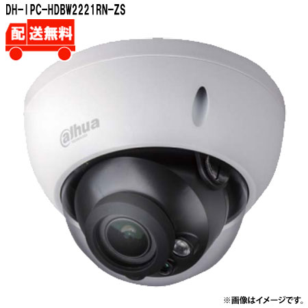 [送料無料]Dahua 2M IR LED耐衝撃防水ドーム型カメラ  DH-IPC-HDBW2221RN-ZS
