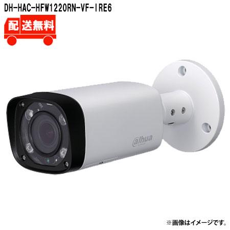 [送料無料]Dahua 2M IR防水バレット型カメラ DH-HAC-HFW1220RN-VF-IRE6
