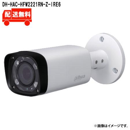 送料無料 Dahua 2M IR防水バレット型カメラ DH-HAC-HFW2221RN-Z-IRE6 就職祝お花見 当店人気 おすすめ おしゃれ トレンド 返品・交換について