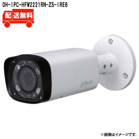 [送料無料]Dahua 2M IR防水バレット型カメラ  DH-IPC-HFW2221RN-ZS-IRE6