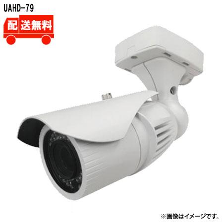 [送料無料]ユニモテクノロジー AHD2.0 赤外線バレットカメラ  UAHD-79