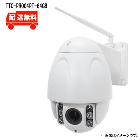 [送料無料]220万画素 屋外防滴仕様 赤外線LED・パンチルト搭載 IPネットワークカメラ 64GB内蔵メモリ搭載モデル TTC-PR004PT