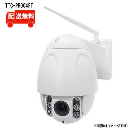 [送料無料]220万画素 屋外防滴仕様 赤外線LED・パンチルト搭載 IPネットワークカメラ TTC-PR004PT
