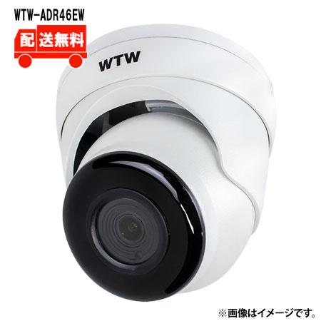 [送料無料]800万画素AHDシリーズ 屋外防滴仕様 小型赤外線ドームカメラ WTW-ADR46EW