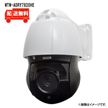 [送料無料]220万画素AHDシリーズ 屋外仕様360度エンドレス旋回 高倍率ズーム PTZ搭載 赤外線カメラ WTW-ADRY7820HE