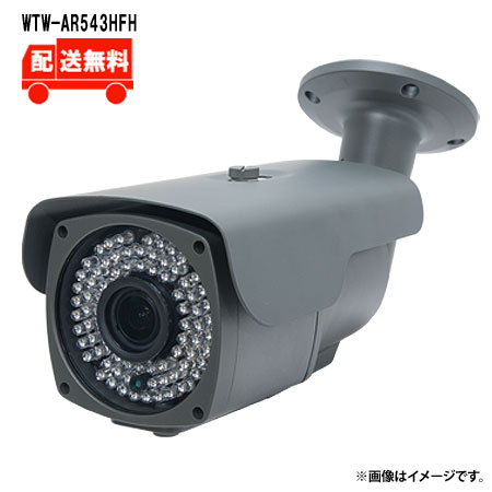 [送料無料]220万画素AHDシリーズ 屋外防滴 温暖/寒冷地仕様 赤外線カメラ WTW-AR543HFH