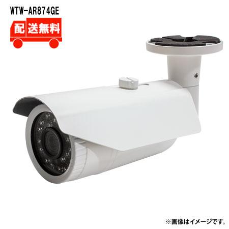 [送料無料]500万画素AHDシリーズ 屋外防滴仕様 赤外線カメラ WTW-AR874GE