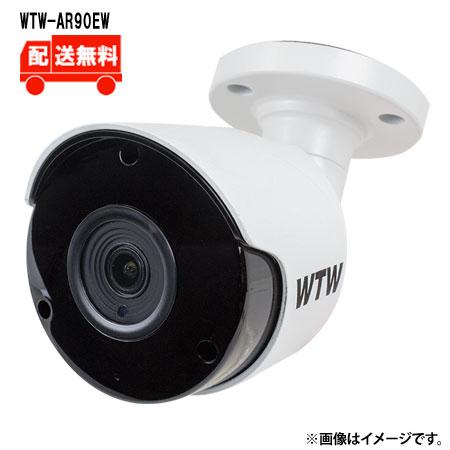 [送料無料]800万画素AHDシリーズ 屋外防滴仕様 小型赤外線カメラ WTW-AR90EW