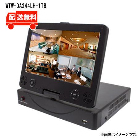 [送料無料]220万画素AHDシリーズ モニター一体型 4chデジタルビデオレコーダー(DVR) WTW-DA244LH-1TB