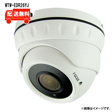 [送料無料]EX-SDI/HD-SDIマルチシリーズ 屋外防滴仕様 赤外線ドーム型カメラ WTW-EDR26YJ