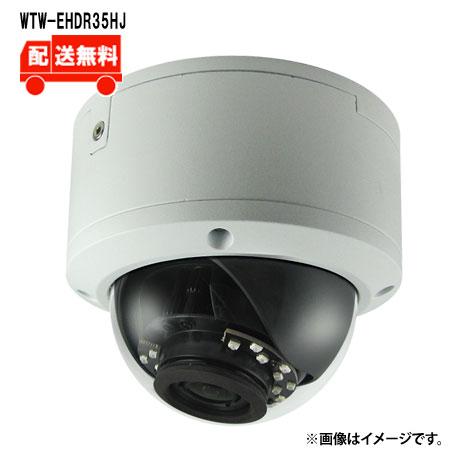 [送料無料]EX-SDI/AHDマルチシリーズ 屋外防滴用 赤外線ドーム型カメラ WTW-EHDR35HJ