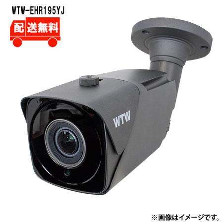 [送料無料]EX-SDI/HD-SDIマルチシリーズ 屋外仕様赤外線カメラ WTW-EHR195YJ