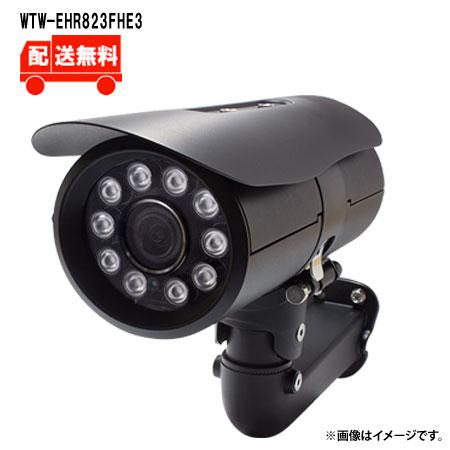 [送料無料]4K 800万画素EX-SDIシリーズ 屋外寒冷地仕様赤外線カメラ WTW-EHR823FHE3