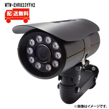 [送料無料]EX-SDI/HD-SDIマルチシリーズ 屋外寒冷地仕様赤外線カメラ WTW-EHR823YFH2