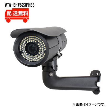 [送料無料]4K 800万画素EX-SDIシリーズ 屋外防滴仕様防犯灯カメラ WTW-EHW823FHE3
