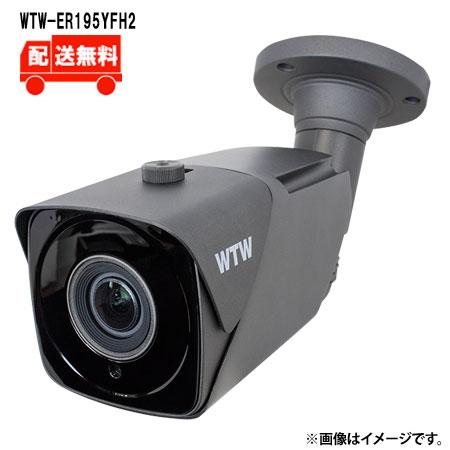[送料無料]EX-SDI/HD-SDIマルチシリーズ 屋外寒冷地仕様赤外線カメラ WTW-ER195YFH2
