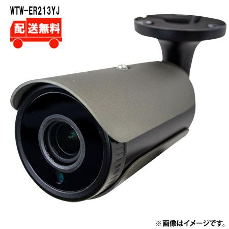 [送料無料]EX-SDI/HD-SDIマルチシリーズ 屋外防滴仕様 赤外線カメラ WTW-ER213YJ