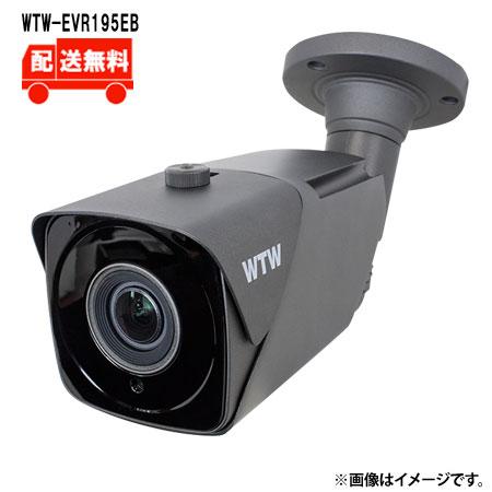 [送料無料]4K 800万画素EX-SDIシリーズ 屋外防滴仕様 赤外線カメラ WTW-EVR195EB