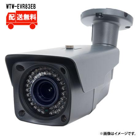 [送料無料]4K 800万画素EX-SDIシリーズ 屋外防滴仕様赤外線カメラ WTW-EVR83EB