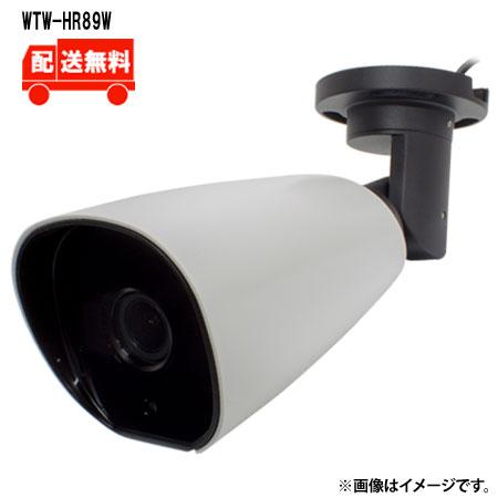 [送料無料]HD-SDIシリーズ 屋外防滴仕様 中型サイズ赤外線カメラ WTW-HR89W