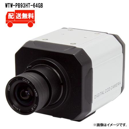 [送料無料]220万画素 屋内スタンダード形状仕様 64GB内蔵 IPネットワーク低照度カメラ WTW-PB93HT-64GB