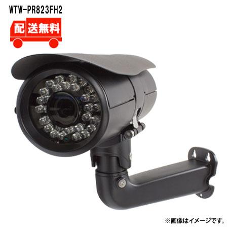 [送料無料]IPカメラシリーズ 200万画素 屋外防滴温暖/寒冷地仕様 赤外線カメラ WTW-PR823FH2