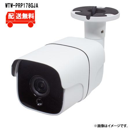 [送料無料]500万画素IPCシリーズ 屋外防滴仕様 小型赤外線カメラ WTW-PRP178GJA