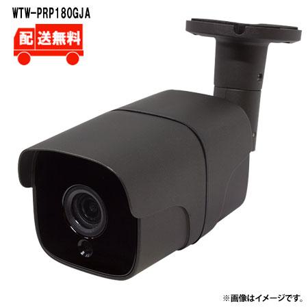 [送料無料]500万画素IPCシリーズ 屋外防滴仕様 小型赤外線カメラ WTW-PRP180GJA