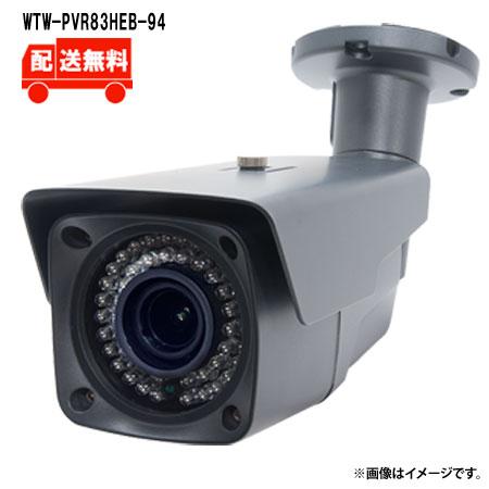 [送料無料]220万画素IPCシリーズ 屋外防滴仕様 不可視型赤外線カメラ WTW-PVR83HEB-94