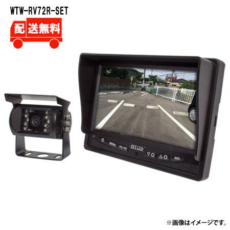 [送料無料]41万画素 赤外線LED搭載 業務用車載カメラ 7インチモニターセット WTW-RV72R-SET