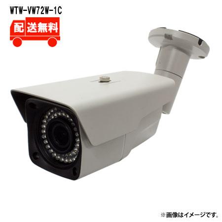 [送料無料]HD-SDIワンケーブルシリーズ 屋外防滴仕様 ハイエンドモデル 防犯灯カメラ WTW-VW72W-1C