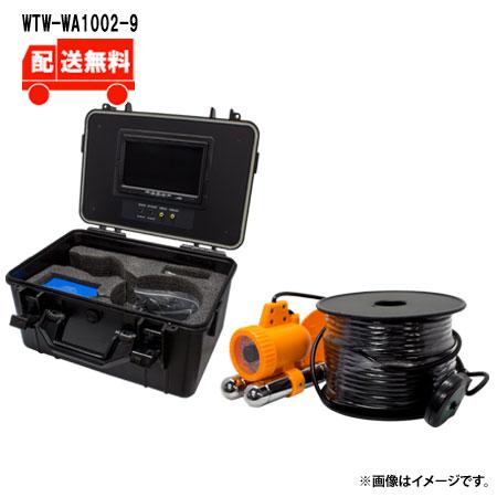 [送料無料]アナログ41万画素 ホワイトLED搭載 魚型水中カメラ 録画機能搭載ポータブル7インチモニター内蔵ケースセット WTW-WA1002-9