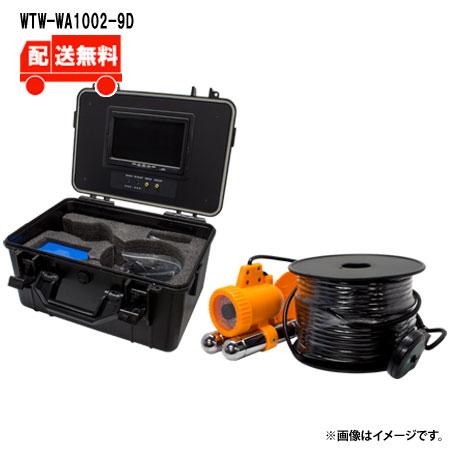 [送料無料]アナログ41万画素 ホワイトLED搭載 魚型水中カメラ 録画機能搭載ポータブル7インチモニター内蔵ケースセット WTW-WA1002-9D
