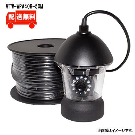 [送料無料]アナログ41万画素 赤外線LED・360度旋回機能搭載 水中カメラ WTW-WPA40R-50M