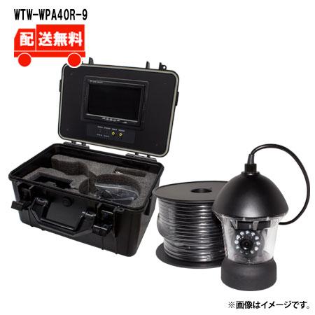 [送料無料]アナログ41万画素 赤外線LED・360度左右旋回機能搭載 水中カメラ ポータブル7インチモニター内蔵ケースセット WTW-WPA40R-9