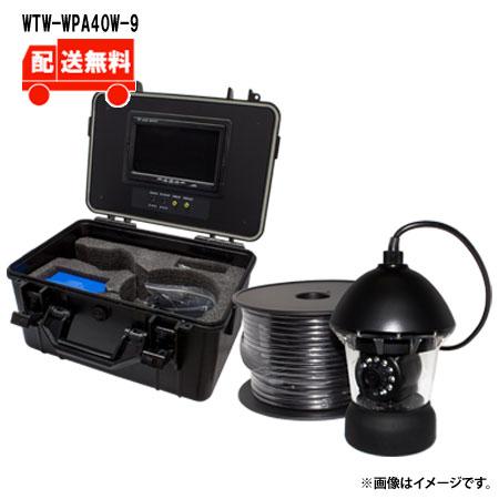 [送料無料]アナログ41万画素 ホワイトLED・360度左右旋回機能搭載 水中カメラ ポータブル7インチモニター内蔵ケースセット WTW-WPA40W-9